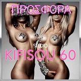 s32 Kifisou 60